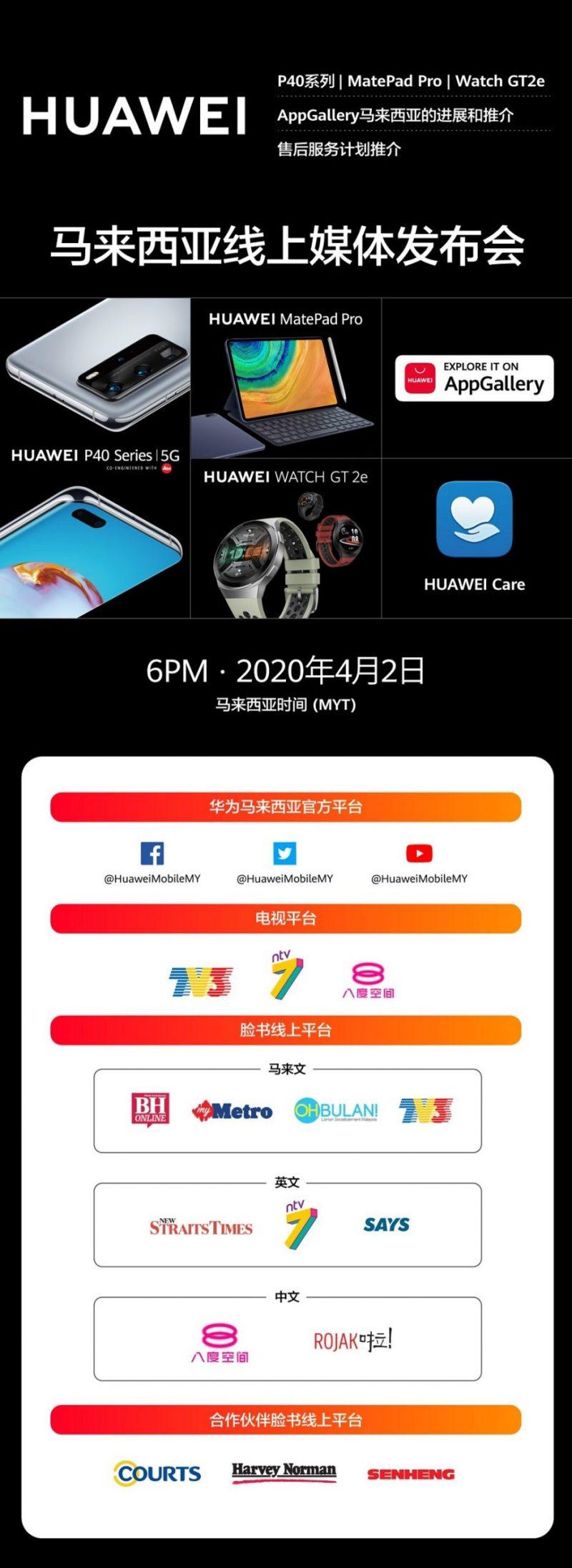 大马华为4月2日办线上发布会 ·  P40系列+MatePad Pro+Watch GT 2e-Woah.MY