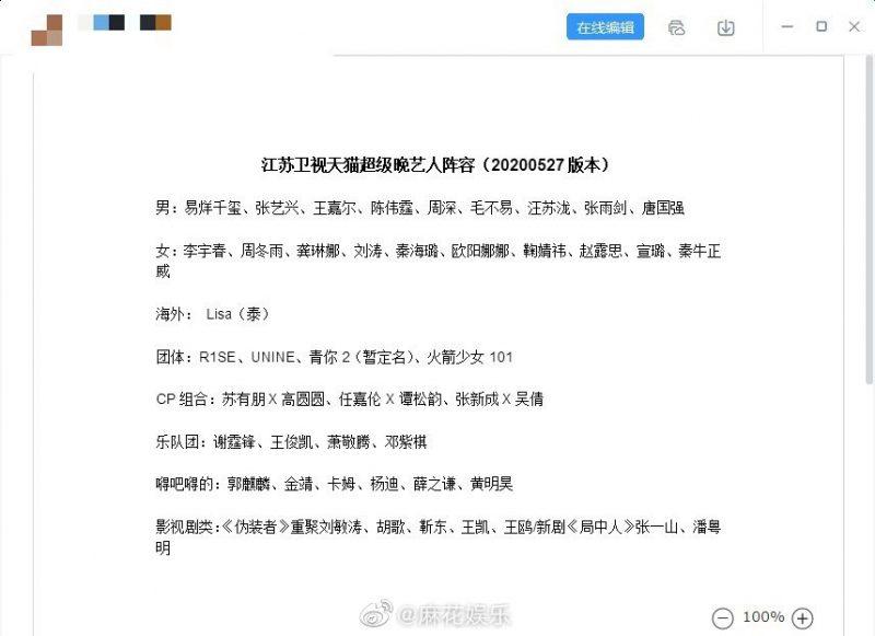 """网传《青春有你2》九人女团THE9将参与""""江苏卫视天猫618超级晚""""!名单也包括秦牛正威和LISA!-Woah.MY"""