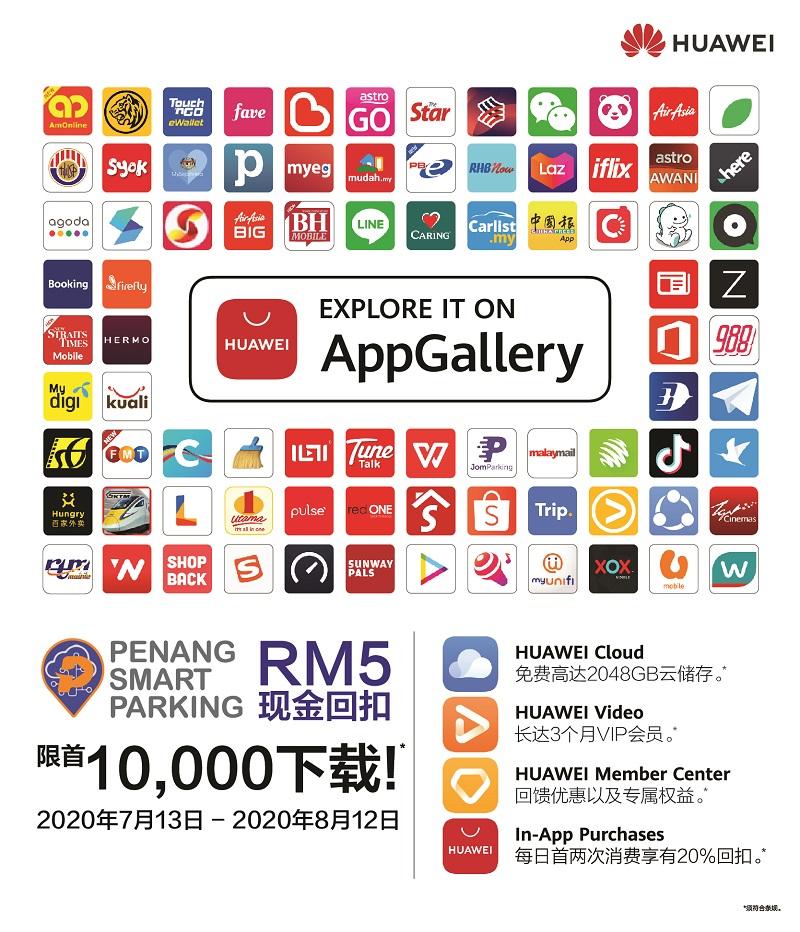 首10,000位安装Penang Smart Parking App的HUAWEI用户将获得RM5现金回扣和其他奖励!-Woah.MY