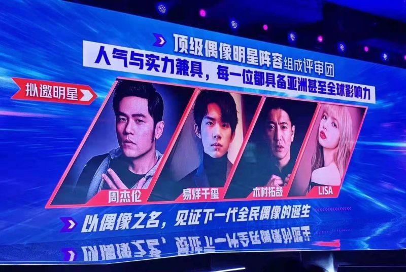 优酷2021选秀节目《亚洲超星团》拟邀导师阵容强大!-Woah.MY