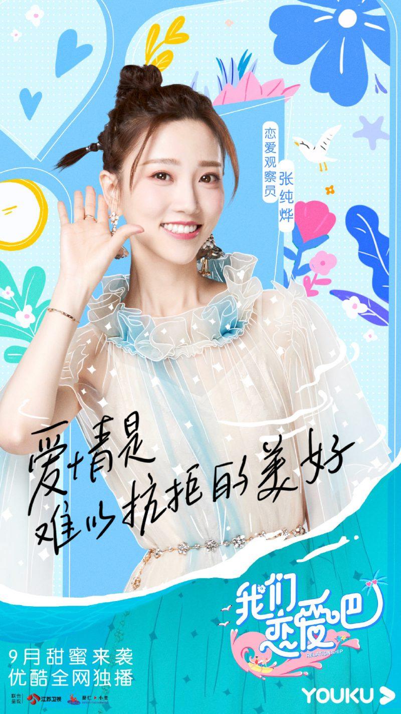 伊能静、黄圣依、朱正廷、金子涵、戴燕妮等人加盟《我们恋爱吧》第二季!