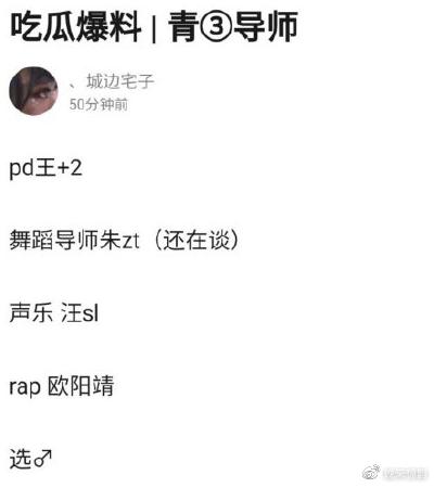 网传《青春有你3》制作人、导师名单!蔡徐坤连任制作人?王嘉尔、汪苏泷、朱正廷也加盟?