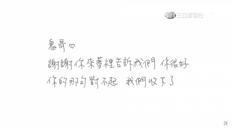 """小鬼托梦他很好、道歉!《玩很大》""""永远的小队长""""特辑内容催泪!网泪崩:谢谢你-Woah.MY"""