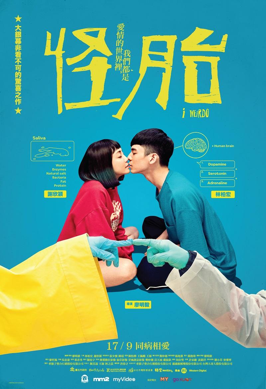 """""""在爱情的世界里,我们是彼此的怪胎"""" 亚洲首部用iPhone拍摄的电影《怪胎》917全马上映!"""