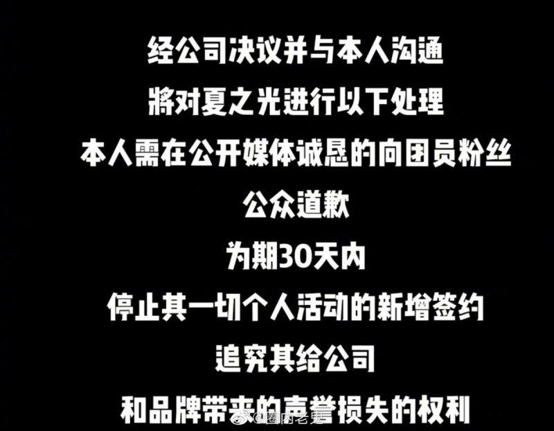 网传哇唧唧哇开会录音!夏之光、任豪将被停止活动?-Woah.MY