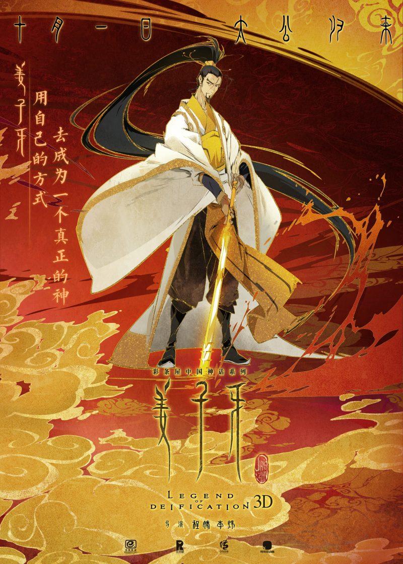 动画电影《姜子牙》中国上映首日票房破2亿,成绩创新高!