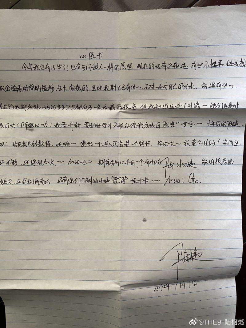 陆柯燃晒10年前写给自己的信,10年前的志愿竟是XX!