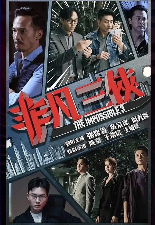 盘点 TVB 2020-2021年即将开播的15套新港剧!你准备看几部?-Woah.MY