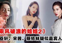 《乘风破浪的姐姐2》十位嘉宾个人标签曝光,网猜蔡依林、宋茜、萧亚轩等女星是嘉宾人选!