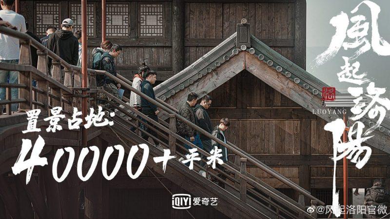 由黄轩、王一博、宋茜主演的《风起洛阳》正式开机!剧组为演员准备逾5千套衣服和饰品!