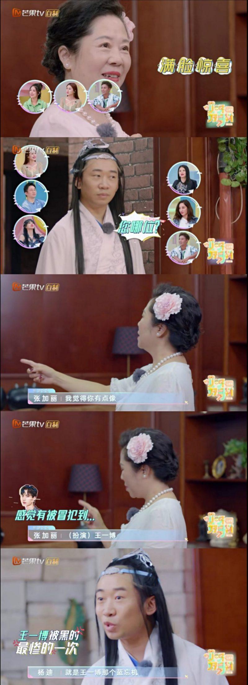 杨迪爆笑cos蓝忘机跳《YES!OK!》:王一博不要告我!
