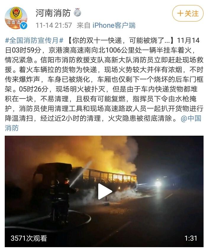 双十一包裹又被烧了,中国2送货车失控着火,网:感觉每年双十一都会这样…-Woah.MY