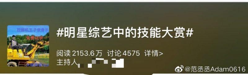 范丞丞成沙雕热搜话题封面,网:反思一下为啥都是你【内附沙雕表情包】-Woah.MY