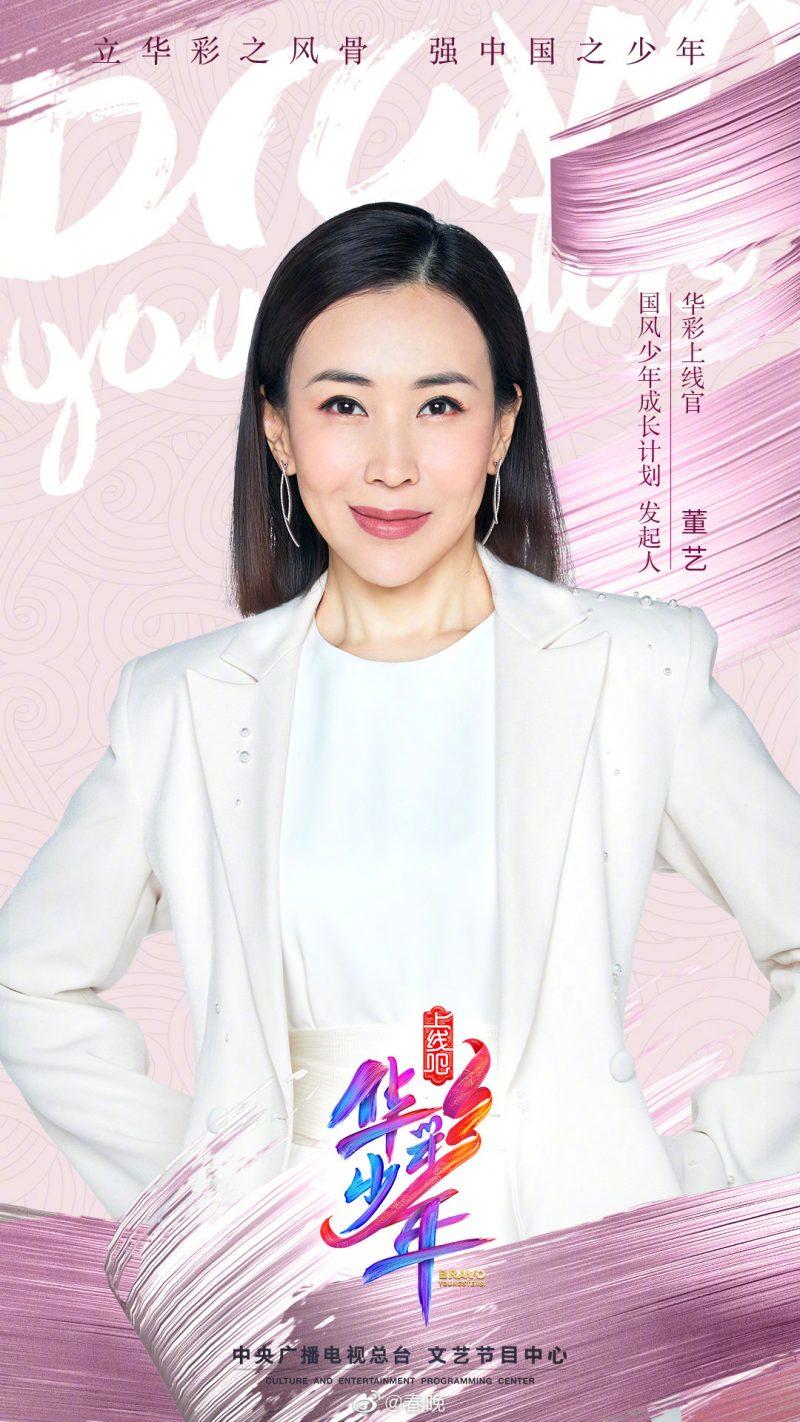 《上线吧!华彩少年》本周日热血开播!网传蔡徐坤、王一博、黄子韬等人也将加盟节目!