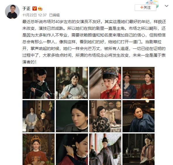 于正发文力挺40岁女星,自认为佘诗曼、秦岚、杨蓉等演员打开一道门-Woah.MY