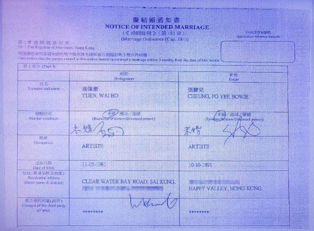 曝袁伟豪秘娶张宝儿!于爱巢低调签字注册结婚-Woah.MY