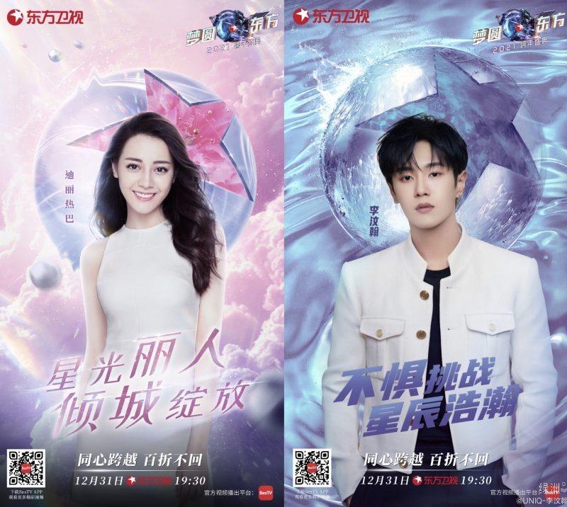 , 就在今晚!盘点中国6大电视台2020跨年演唱会阵容!你蹲哪一台?【内附直播链接】