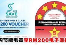 SAVE 2.0 计划 : 政府免费送你RM200 购买节能电器!