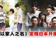 《以家人之名》红到日本!定档于明年在日本开播!