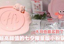 大马也能买到海底捞限定【粉色自热火锅】了!梦幻粉色包装少女心爆发!