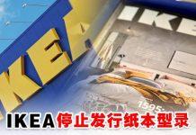 结束70年来的辉煌生涯!IKEA停止发行纸本型录!