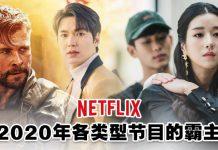 Netflix公布大马观众最爱影剧!浪漫剧、奇幻剧、动作片的榜首竟是...