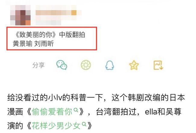 网传刘雨昕搭档黄景瑜翻拍韩剧《致美丽的你》
