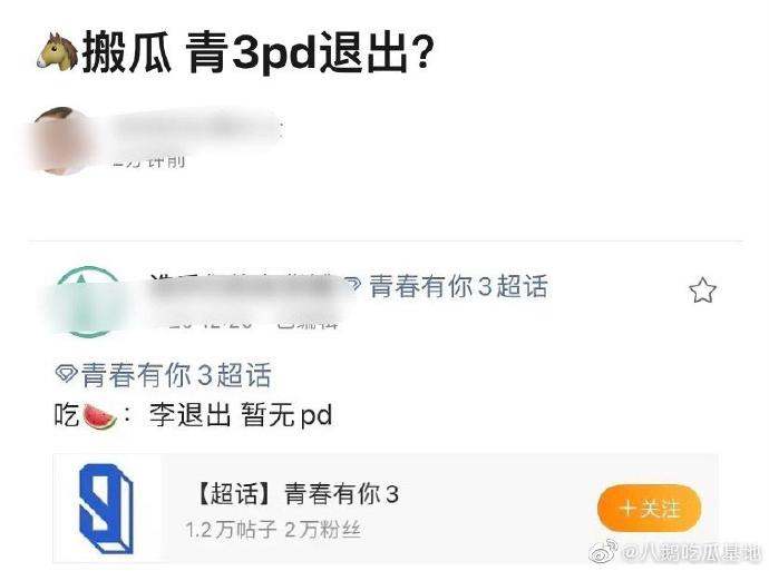 网曝李宇春退出《青春有你3》!PD之位无人接替?