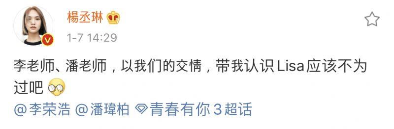 """杨丞琳抢了官宣工作?脱口曝出""""TA""""也是《青你3》导师之一,李荣浩哭笑不得-Woah.MY"""