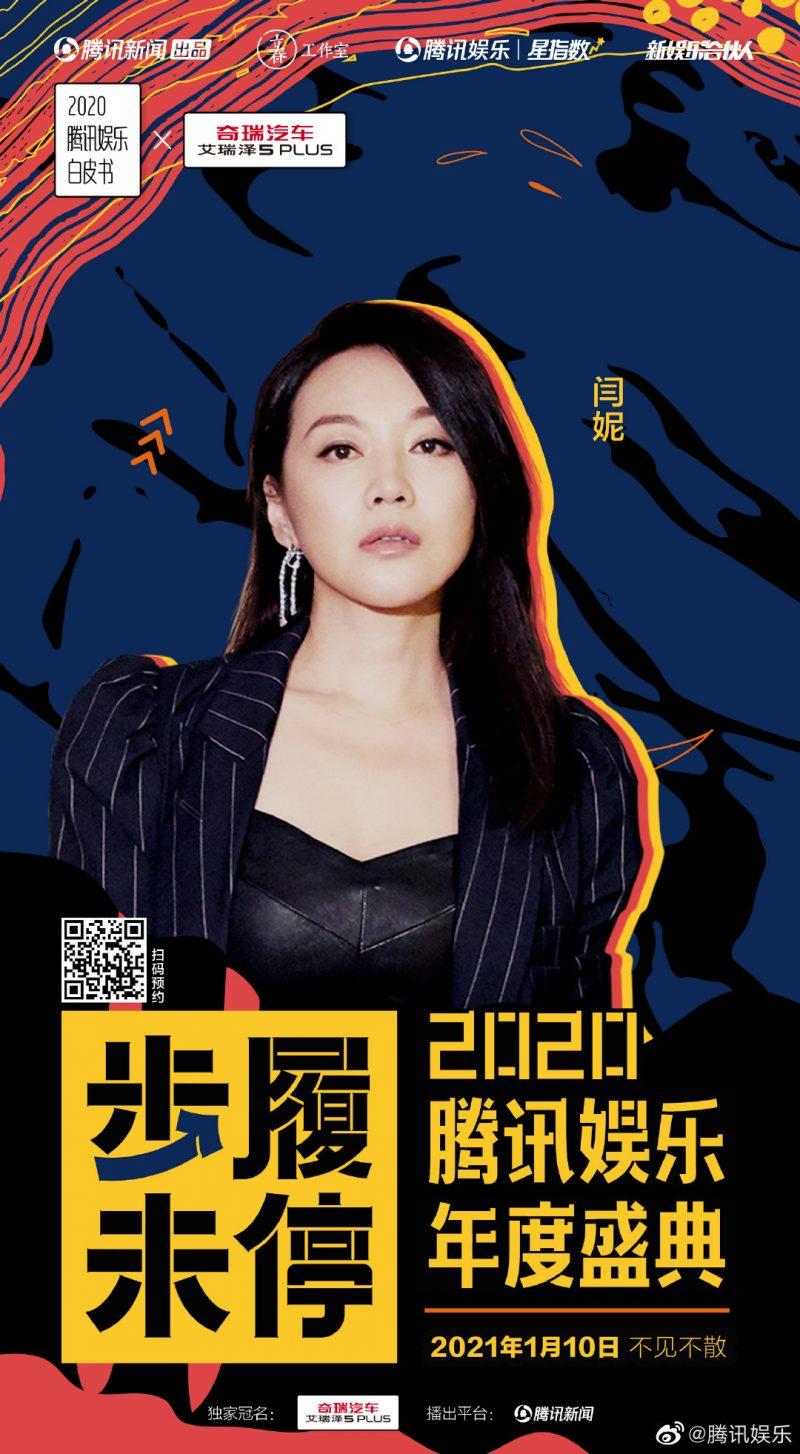 官宣!2020腾讯娱乐年度盛典阵容:丁禹兮、华晨宇、杨幂、硬糖少女303等等-Woah.MY
