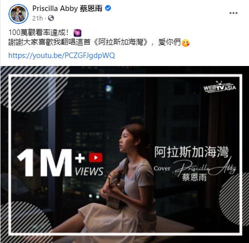 蔡恩雨翻唱《阿拉斯加海湾》惹哭全网 · 两周突破100万点击率!