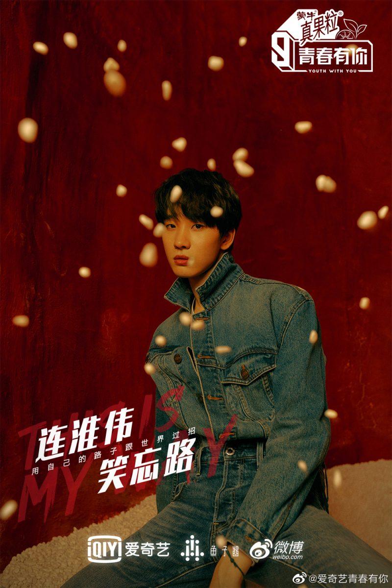 笑翻!连淮伟以为参加《青你3》能重新出发… 结果第一件衣服是陈宥维穿过的-Woah.MY