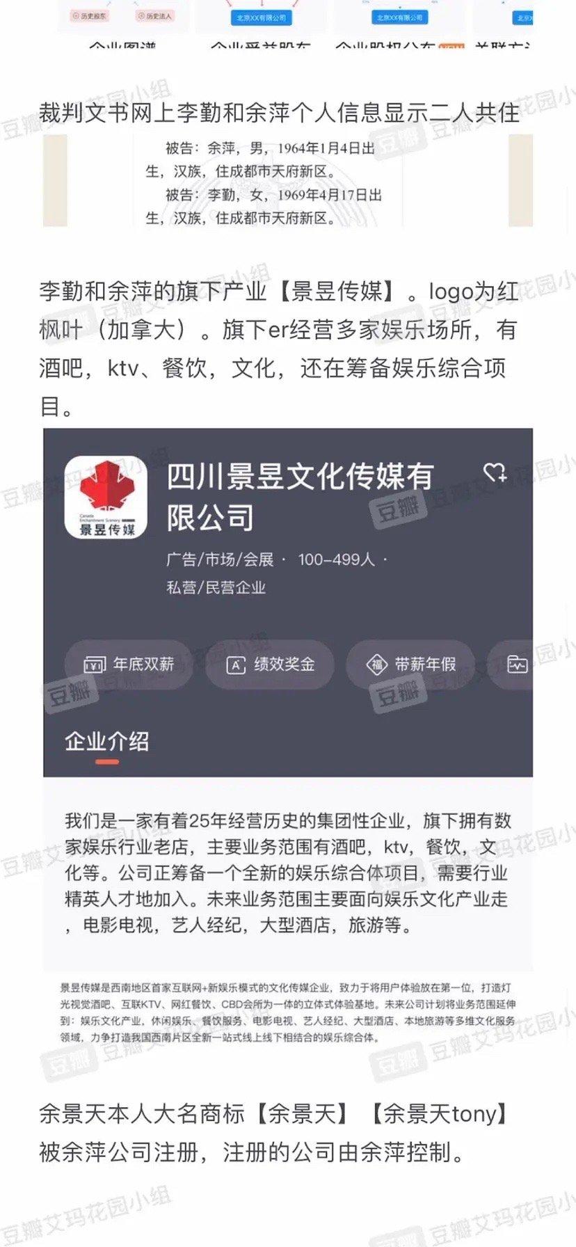 网曝余景天父母经营KTV涉黄涉毒!经纪公司紧急辟谣-Woah.MY