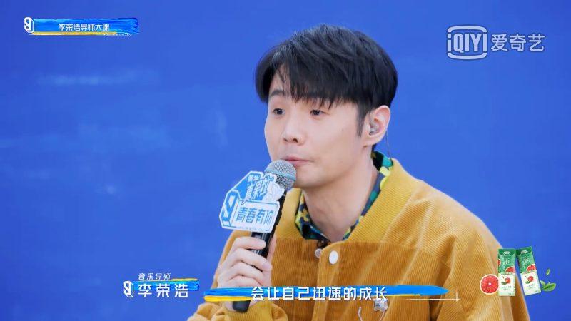 """《青你3》李荣浩""""教科书""""式解答如何找队友…网友:""""组队不就是谈恋爱吗""""-Woah.MY"""