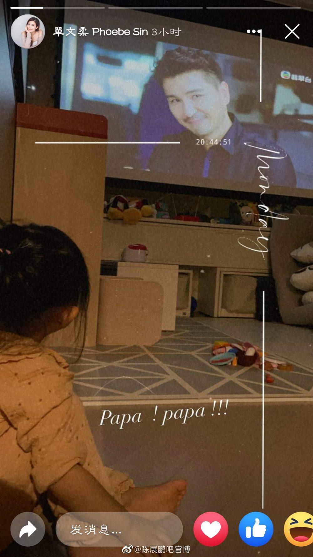 心被萌化了!2岁女儿奶音应援新剧,陈展鹏:最窝心的支持-Woah.MY