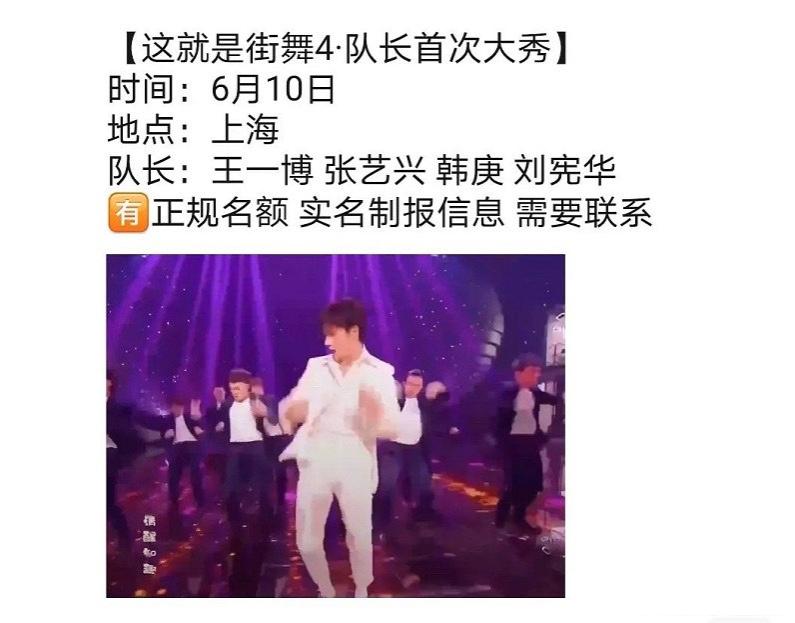 网传《这就是街舞4》最新队长名单!其中3位竟是从韩国SM娱乐公司出道的艺人!-Woah.MY