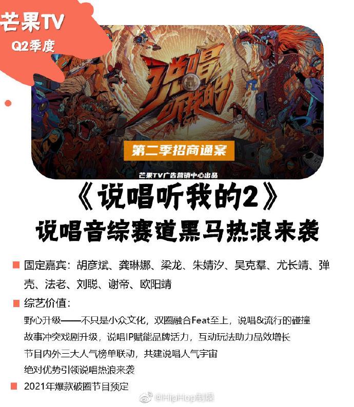 《说唱听我的2》嘉宾名单曝光!网传尤长靖作为固定嘉宾参赛!-Woah.MY