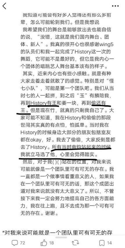 """鼻酸!疑似刘隽写的大厂日记曝光,透露出满满的无奈和心酸:""""感觉自己可有可无的存在""""-Woah.MY"""