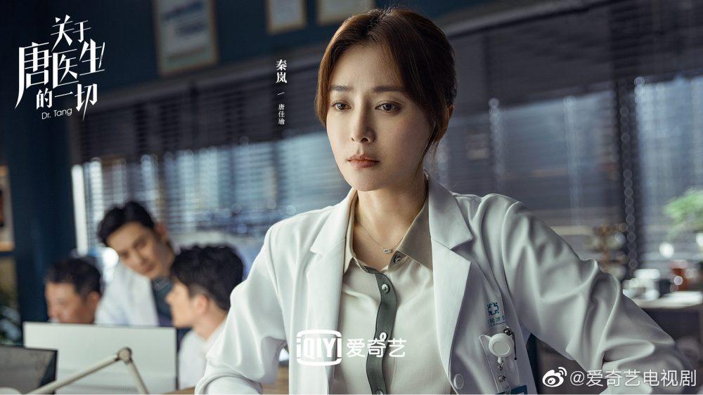 官宣!秦岚、魏大勋携手出演医疗情感剧《关于唐医生的一切》-Woah.MY