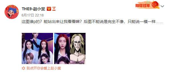 夺笋!THE9赵小棠自黑小能手,晒海报对比恐怖漫画角色,调侃:只能说一模一样-Woah.MY