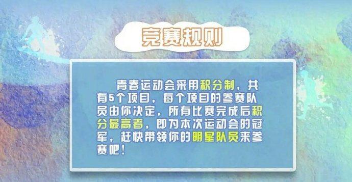 爱奇艺《青春运动会》来袭!网传《青3》9强选手有望合体?!-Woah.MY