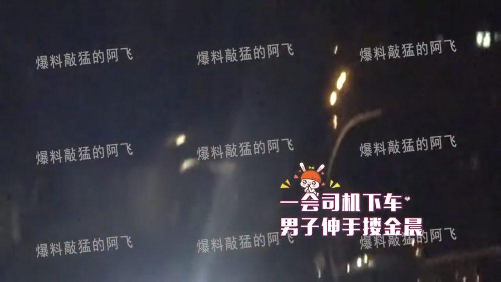 金晨醉后与男子车内拥吻,疑似恋情曝光!本尊5G冲浪回应!-Woah.MY