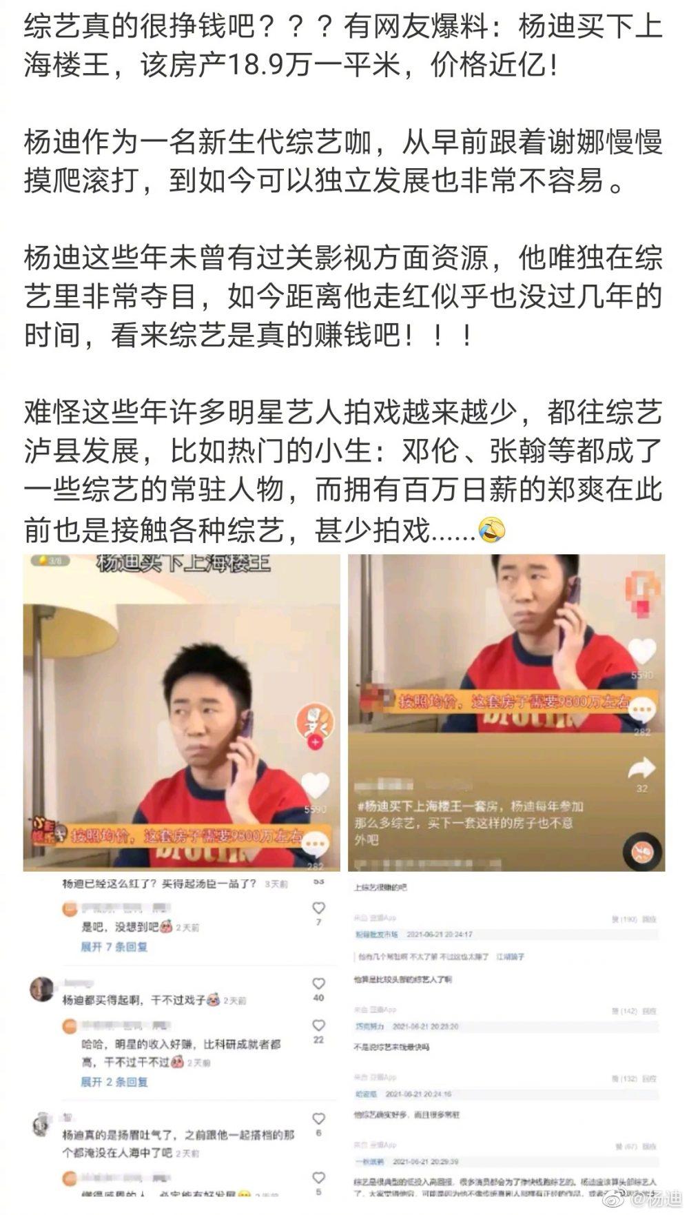 网爆杨迪购入近亿豪宅与黄晓明小S成邻居!本尊在线辟谣:多希望是真的-Woah.MY