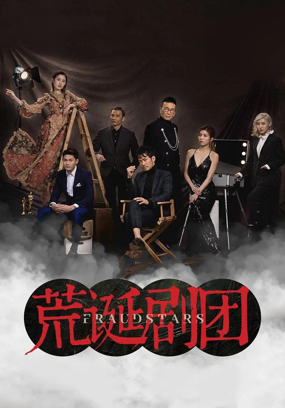 TVB新剧《欺诈剧团》以黑色幽默反映娱乐圈辛酸史,网赞:题材有趣-Woah.MY