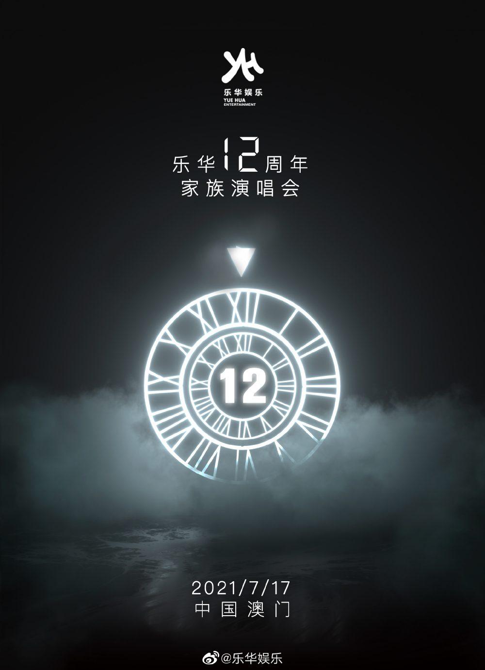乐华12周年演唱会官宣!王一博、李汶翰、乐华NEXT、孟美岐等23组艺人重磅加盟-Woah.MY