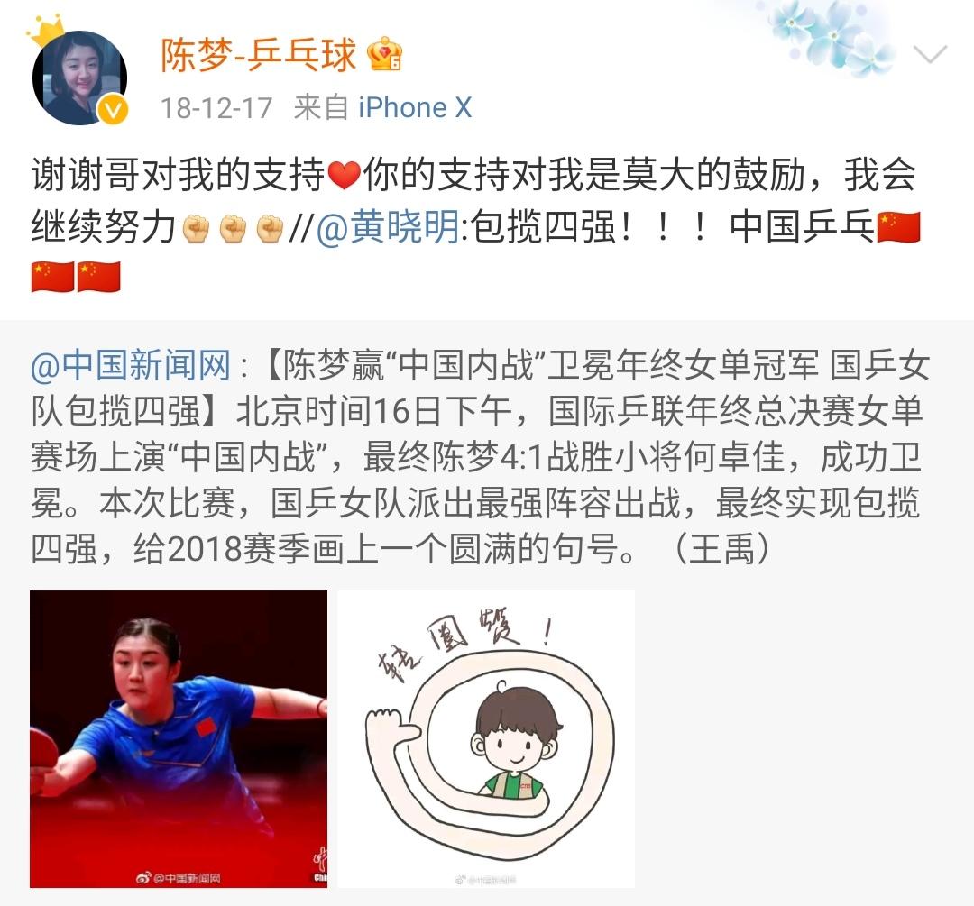 次元壁破了!中国乒乓选手陈梦竟是黄晓明的表妹、任嘉伦的发小!-Woah.MY