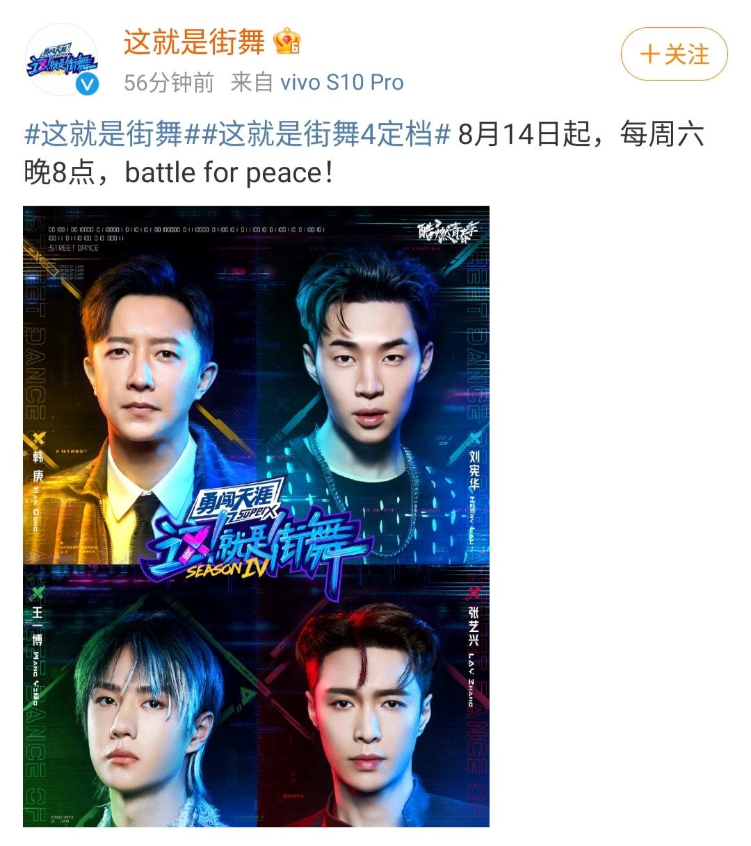 《这就是街舞4》终于定档了!8月14日起…张艺兴、王一博、刘宪华、韩庚燃炸回归!-Woah.MY