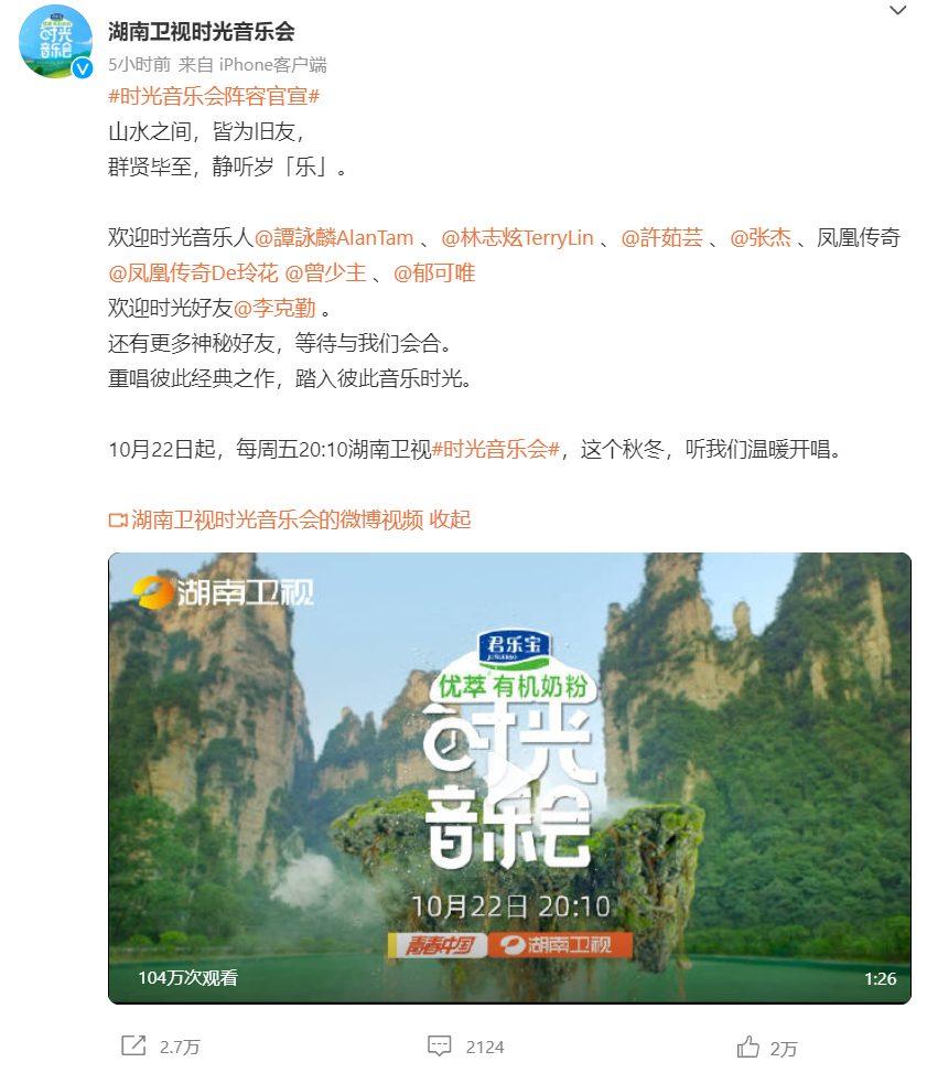 """《时光音乐会》定档10.22!谭咏麟、林志炫、张杰、李克勤等人带你静听岁""""乐""""-Woah.MY"""
