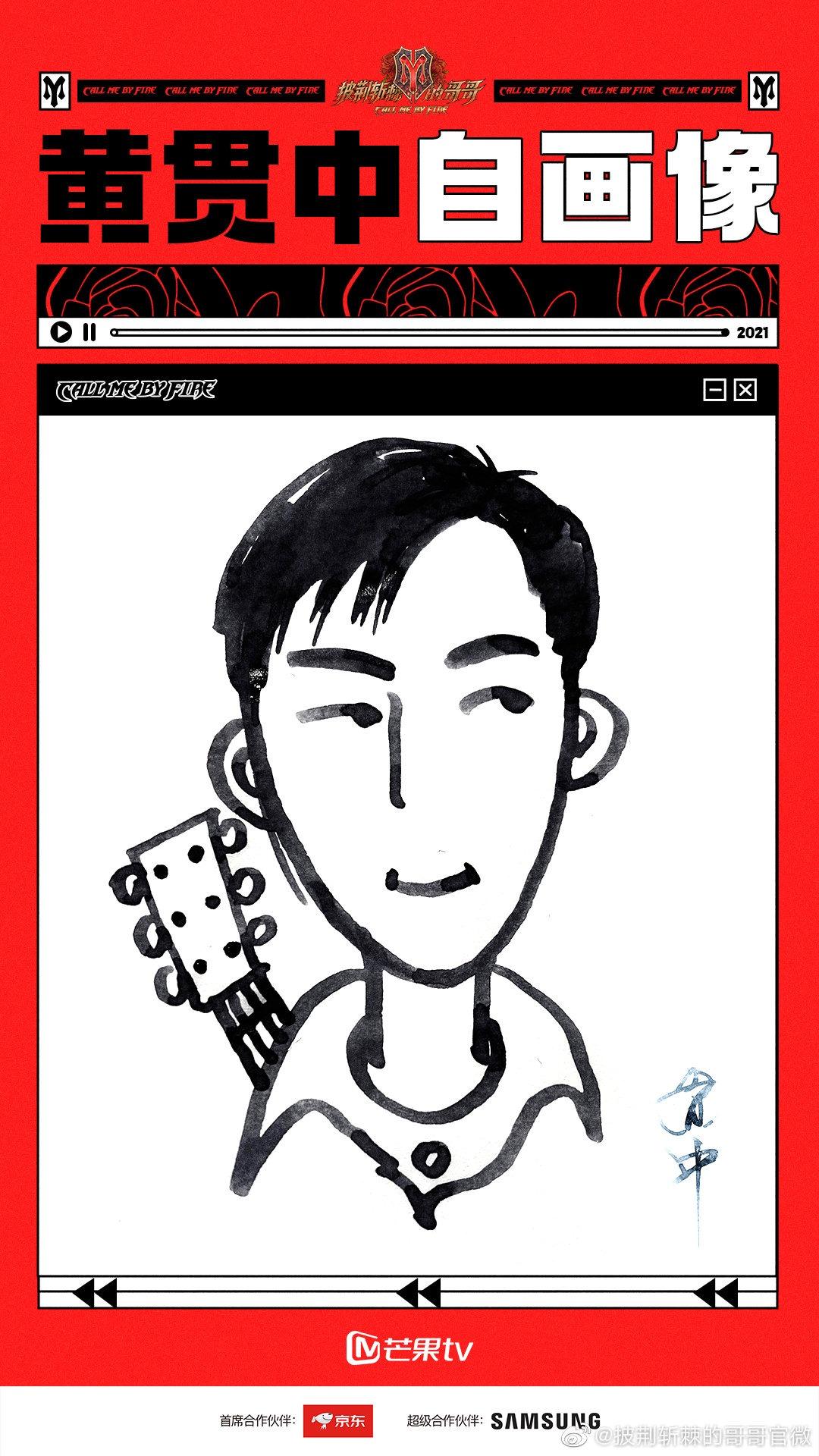 来围观《哥哥》32位哥哥的自画像!黄贯中是被音乐耽误的画家无误!张智霖的最经典!-Woah.MY